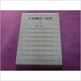 音楽構造の研究(下)   諸井 三郎...