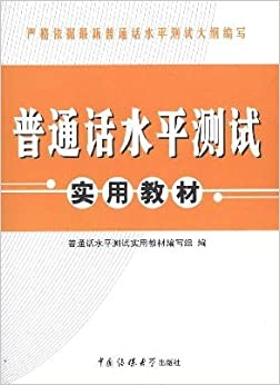 Practical Textbook for PSC (with CD) (Chinese Edition)