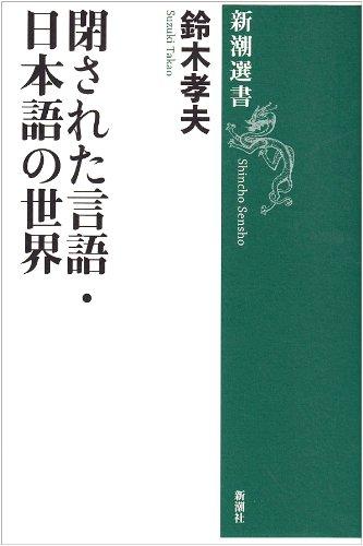 閉された言語・日本語の世界 (新潮選書)