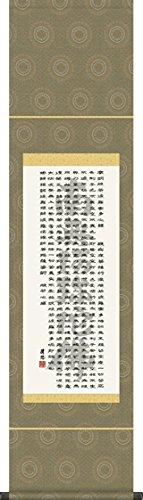 掛け軸-般若心経(名号入り)/吉田清悠(尺幅仏書) B00PHX4SE4
