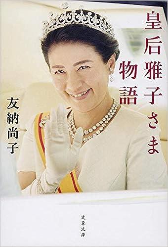 「友納 雅子様」の画像検索結果