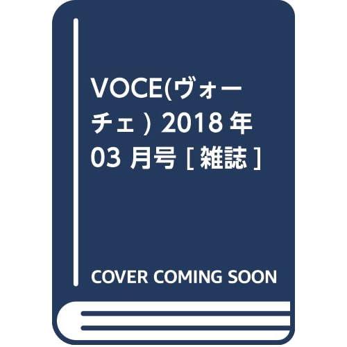 VoCE 2018年3月号 画像 A