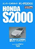 ホンダS2000 (エンスーCARガイド)