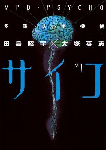 多重人格探偵サイコ(1) (角川コミックス・エース)