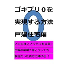 gokiburizero wo jitugen suruhouhou kodatejyutakuhen: puronowazato nouhauwo daikoukai pest control (pest control bukkusu) (Japanese Edition)