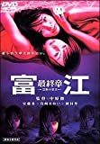 富江 最終章-禁断の果実- デラックス版 [DVD]