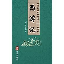 西游记(简体中文版)--中华传世珍藏四大名著: 一段荒诞奇妙的神话探险之旅 (Chinese Edition)