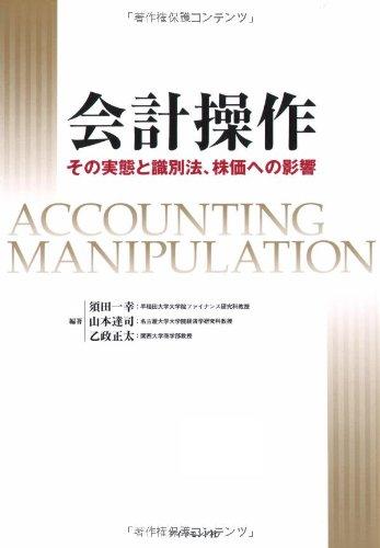 会計操作―その実態と識別法、株価への影響