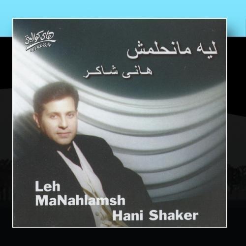 hani shaker 2011