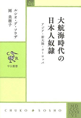 大航海時代の日本人奴隷 (中公叢書)