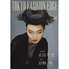 TOKYO FASHION EDGE 最新号 サムネイル