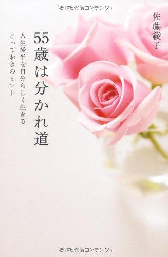 55sai wa wakaremichi : Jinsei kohan o jibunrashiku ikiru totteoki no hinto.