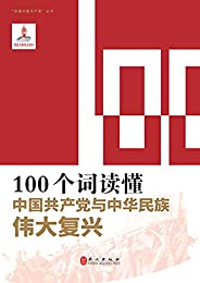 100个词读懂中国共产党与中华民族伟大复兴 (Chinese Edition)