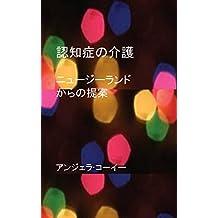 Ninchisho no Kaigo: nyuujiirando karano teian (Japanese Edition)