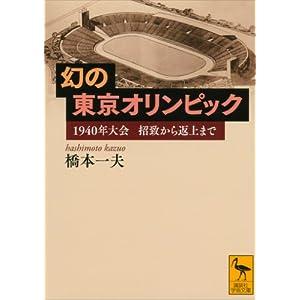 幻の東京オリンピック 1940年大会 招致から返上まで (講談社学術文庫) [Kindle版]
