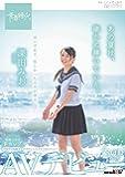 あの夏は、確かに輝いていた。 深田みお SOD専属AVデビュー [DVD]