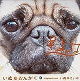 Soundtrack by Inu No Ongaku Inspired from Inu No Eiga (2005-03-21)