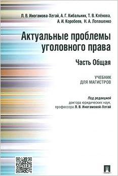 Book Aktualnye problemy ugolovnogo prava. Chast Obschaya. Uchebnik dlya magistrov