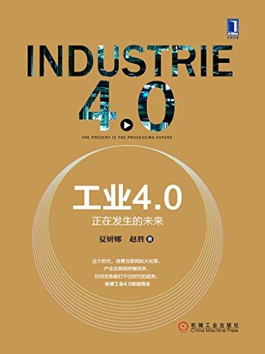 工业4.0:正在发生的未来 (Chinese Edition) - Future Industries