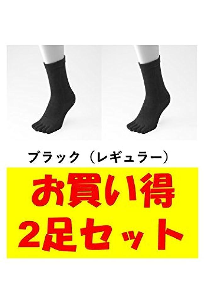 手スイッチ堂々たるお買い得2足セット 5本指 ゆびのばソックス ゆびのばレギュラー ブラック 男性用 25.5cm-28.0cm HSREGR-BLK
