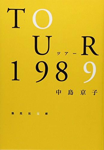 ツアー1989 (集英社文庫)
