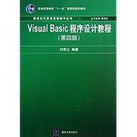 """普通高等教育""""十一五""""国家级规划教材·新世纪计算机基础教育丛书:Visual Basic程序设计教程(第四版)"""