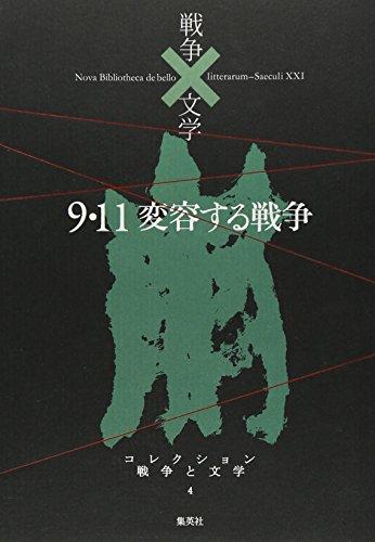 9・11 変容する戦争 (コレクション 戦争×文学)