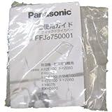 Panasonic 除湿乾燥機 クイックドライカバー FFJ8750001
