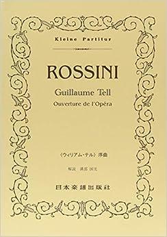 No.12 ロッシーニ/「ウィリアムテル」序曲 (Kleine Partitur)