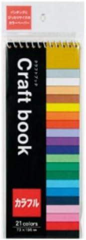 クラフトブック カラフル 145-738