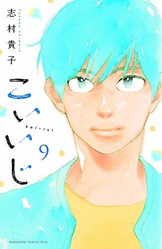 こいいじ(9) (KC KISS)