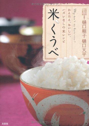 米、くうべ かんたん、おいしい、ハズレなしの米レシピ
