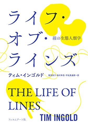 ライフ・オブ・ラインズ―線の生態人類学