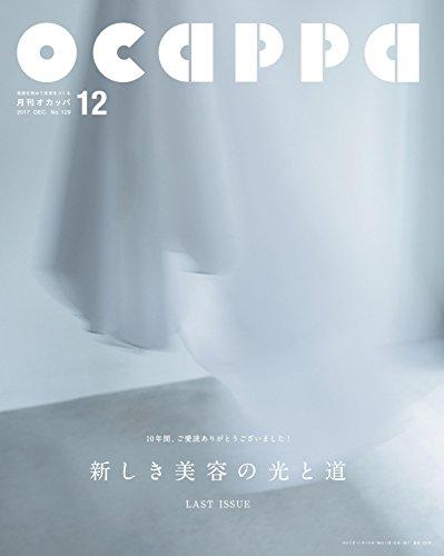 Ocappa 最新号 表紙画像