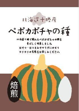 北海道十勝産(農薬不使用) ペポカボチャの種(焙煎) 40g6個セット