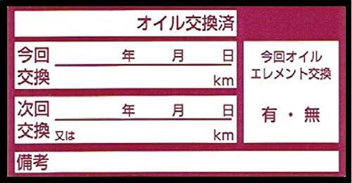 日本製 オイル交換シール 30枚 ワインレッド 高耐久ユポタック