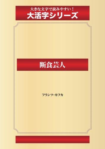 断食芸人(ゴマブックス大活字シリーズ)