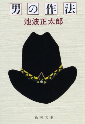 男の作法 (新潮文庫)