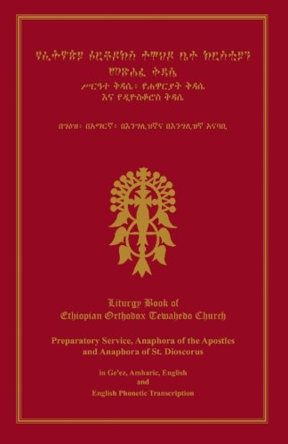 Liturgy Book Of Ethiopian Orthodox Tewahedo Church