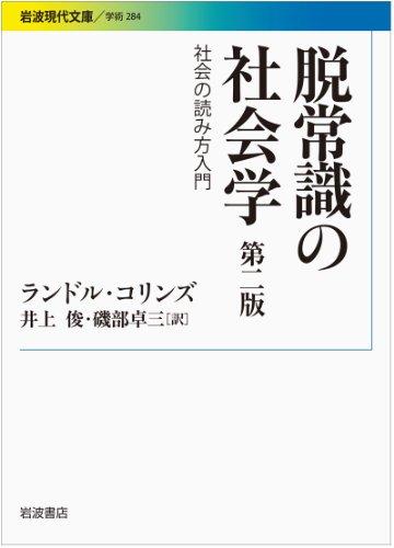脱常識の社会学 第二版――社会の読み方入門 (岩波現代文庫)