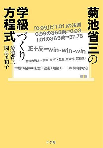菊池省三の学級づくり方程式 (教育単行本)