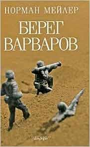 Shore Barbarians / Bereg varvarov: Mejjler N., 1, russian