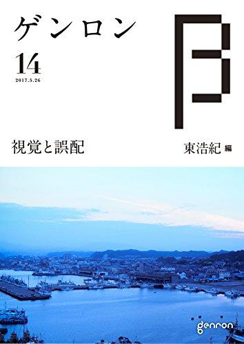genronb14-shikakutogohai-japanese-edition