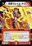 Japan Import Duel Masters [flame God Flame Agon C.C] DM27-027CC Gokukamihen 4