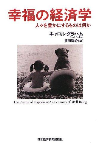 幸福の経済学―人々を豊かにするものは何か