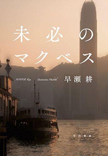 未必のマクベス (ハヤカワ・ミステリワールド)