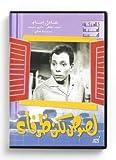 Lousous Laken Zourafa (Arabic DVD) #128 by Adel Imam