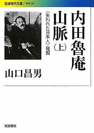 内田魯庵山脈(上)――〈失われた日本人〉発掘 (岩波現代文庫)