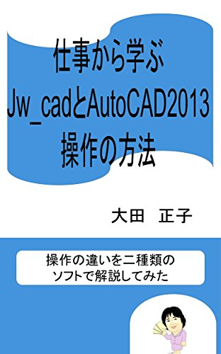 Learn from work Jw_cad and AutoCAD 2013 How to operate: I tried to explain the difference in operation with two types of software (Japanese - The Cam To Operate How