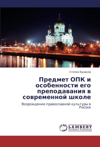 Predmet OPK i osobennosti ego prepodavaniya v sovremennoy shkole: Vozrozhdenie pravoslavnoy kul'tury v Rossii (Russian Edition) ebook